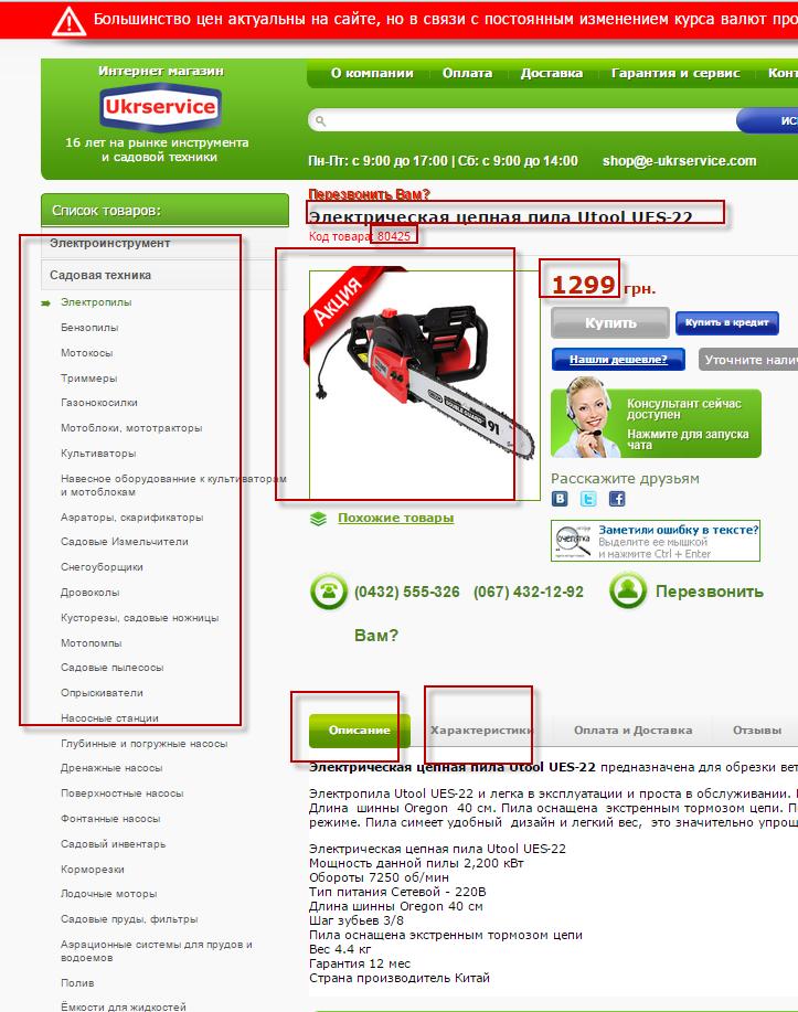 Наполнение сайта товаром e-ukrservice
