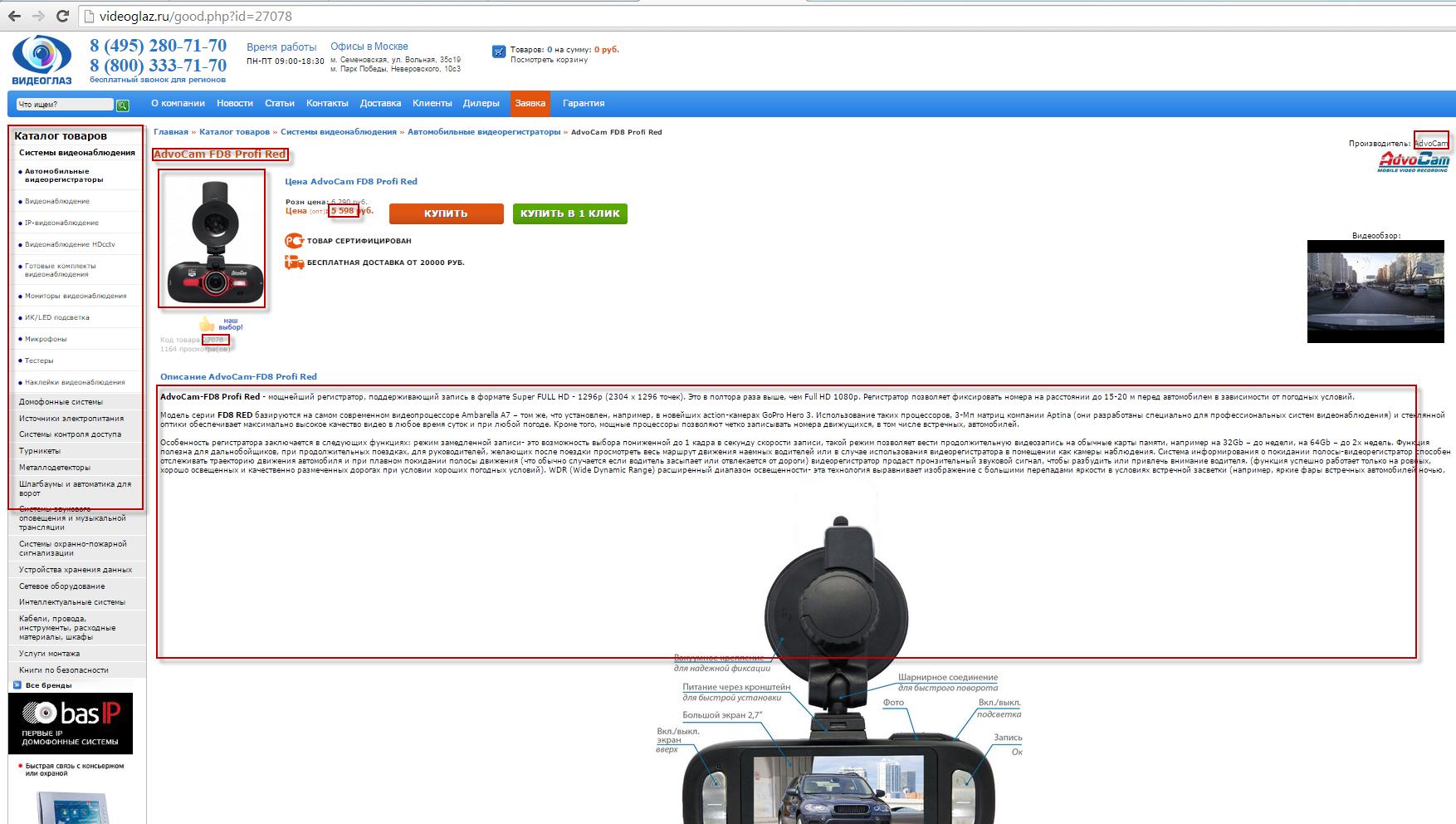 Наполнение сайта товаром videoglaz.ru