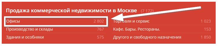 Парсер контактов irr.ru