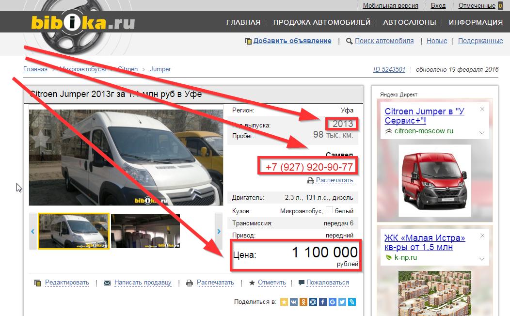 Парсер контактов bibika.ru