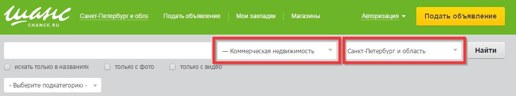 Парсер контактов chance.ru