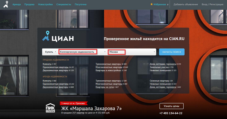 Парсер контактов cian.ru