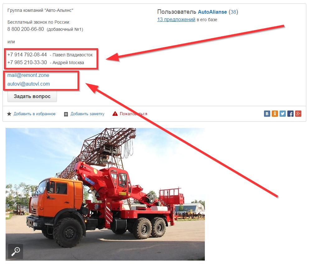 Парсер контактов drom.ru