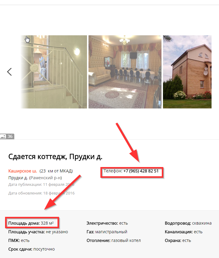 Парсер контактов sob.ru
