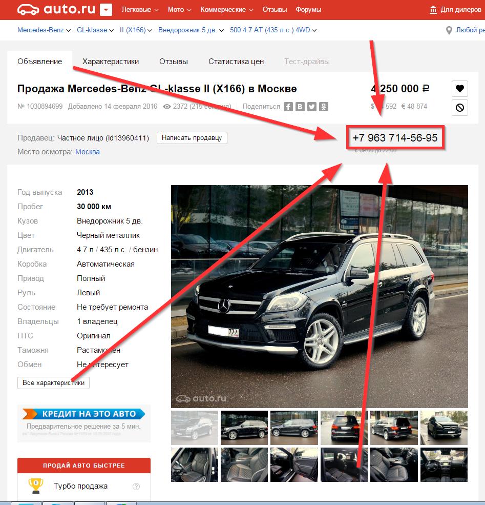 Парсеры контактов для auto.ru