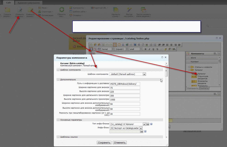 Как в битрикс сделать каталог