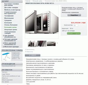 Демо-данные в интернет-магазине PrestaShop