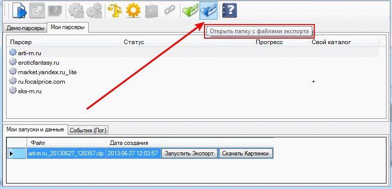Открыть папку с файлами экспотра