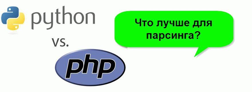 Парсер PHP или python Парсер