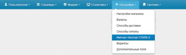 1обмен_данными_imcms