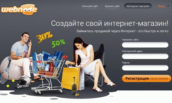 Конструктор интернет-магазинов Webnode