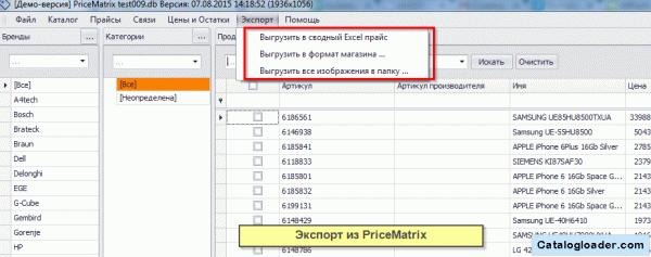 Обработка прайсов поставщиков - Экспорт данных