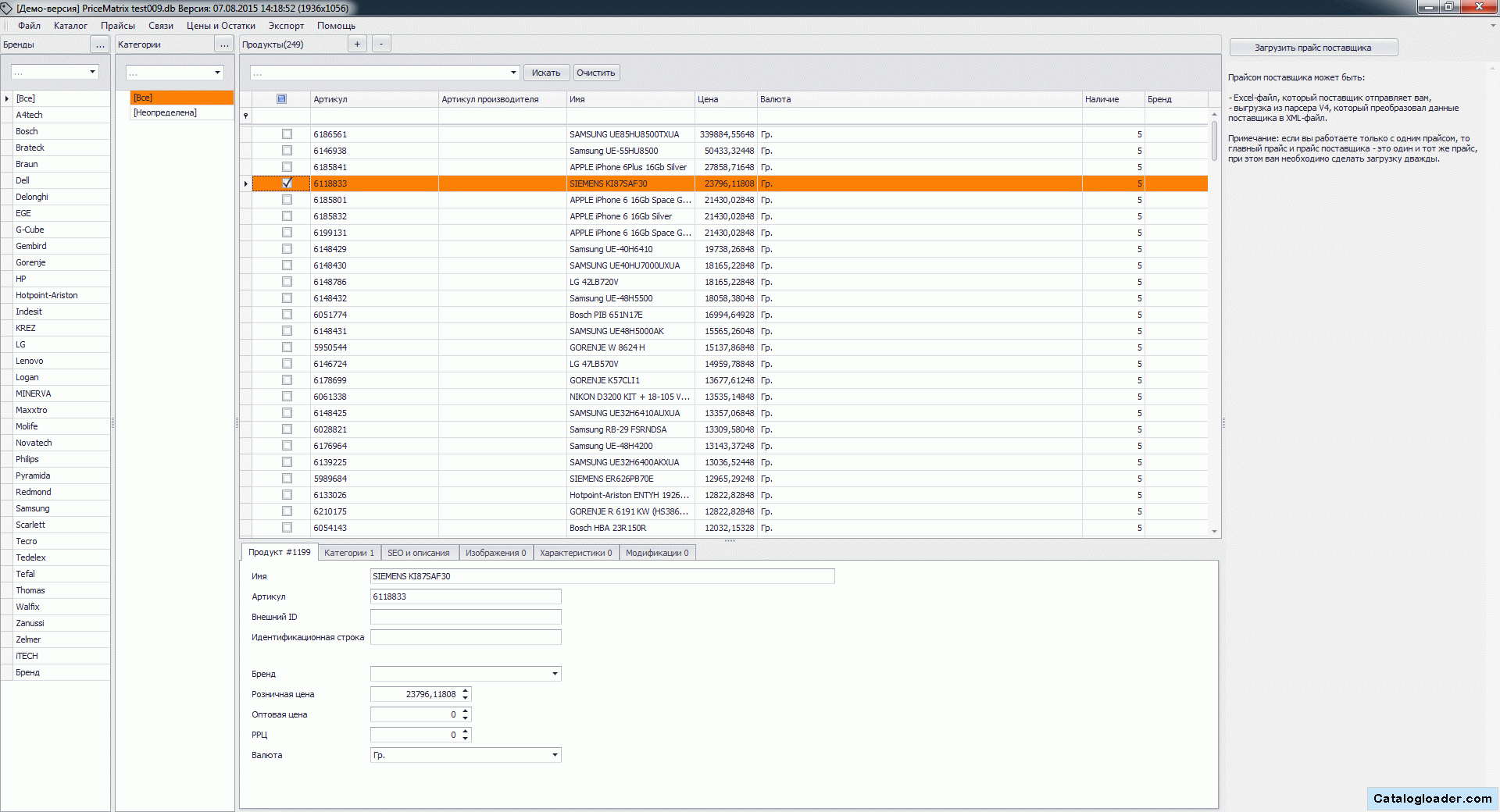 Автоматизация выгрузки прайсов на интернет магазин 1с json web сервис 1с