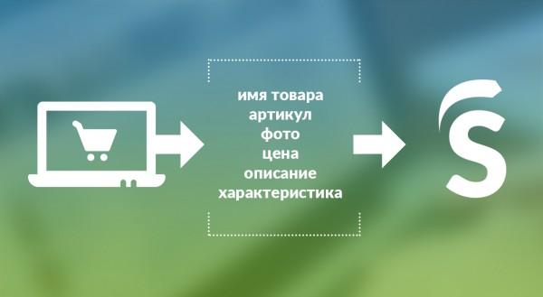 Разработка парсера товаров
