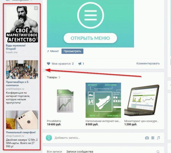 Таргетинговая реклама в социальной сети