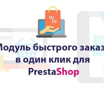 Быстрый заказ prestashop one page checkout prestashop