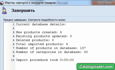 Импорт товара в Store Manager