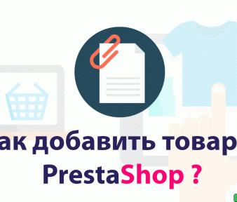 Как добавить товар в PrestaShop