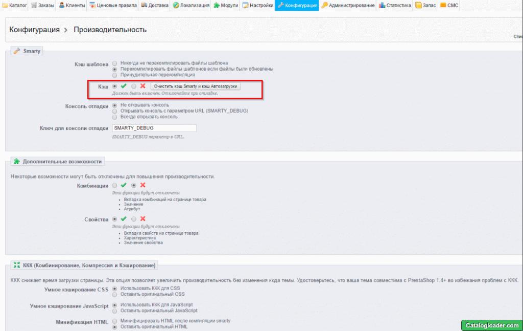 Как очистить кэш в PrestaShop 1.5.x