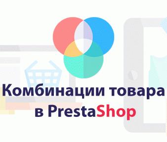 Комбинации товара в PrestaShop