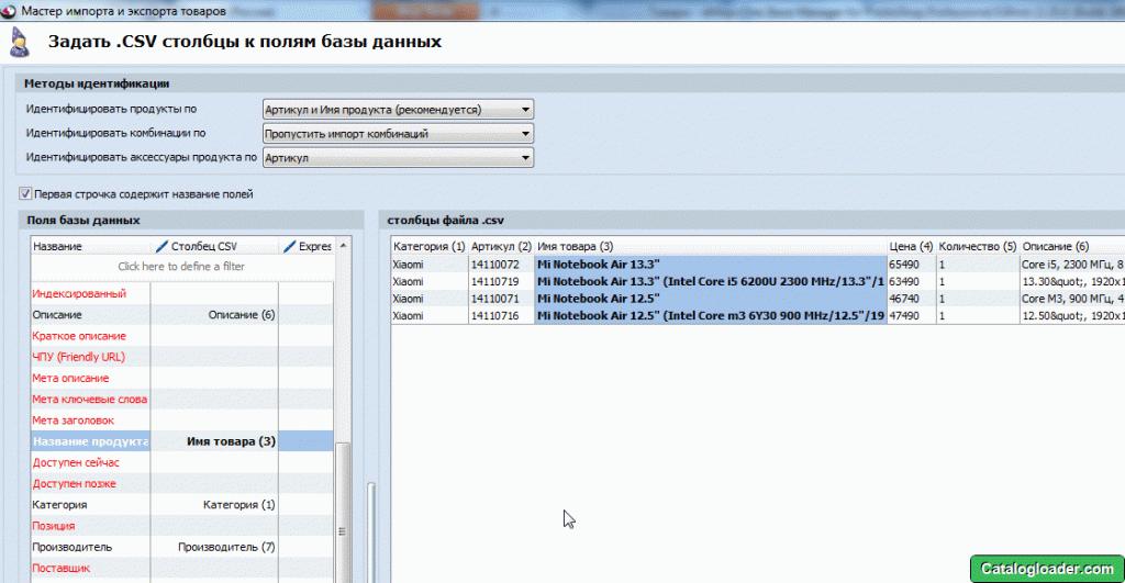 Мастер импорта файла для Store Manager