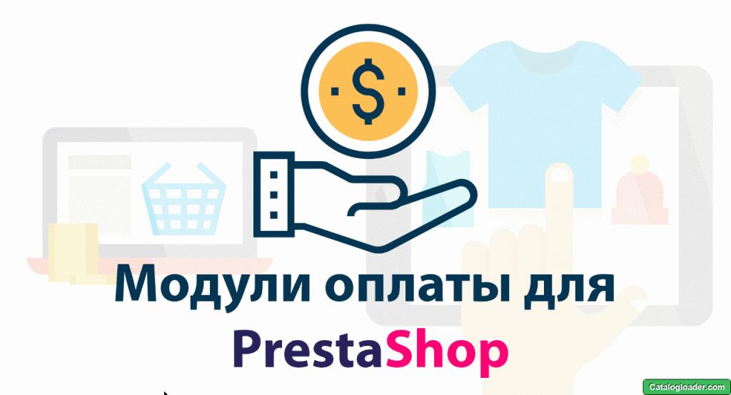 Модули оплаты для PrestaShop