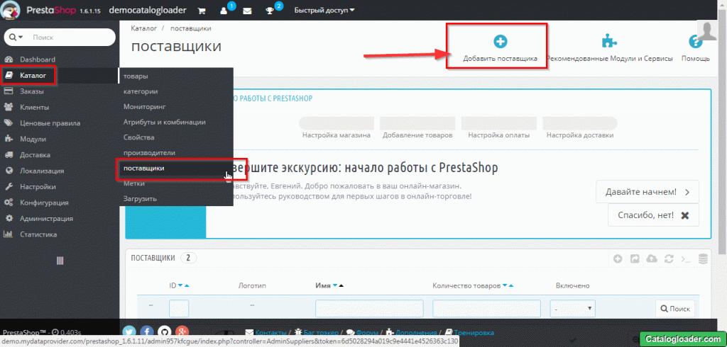 PrestaShop склады, добавление