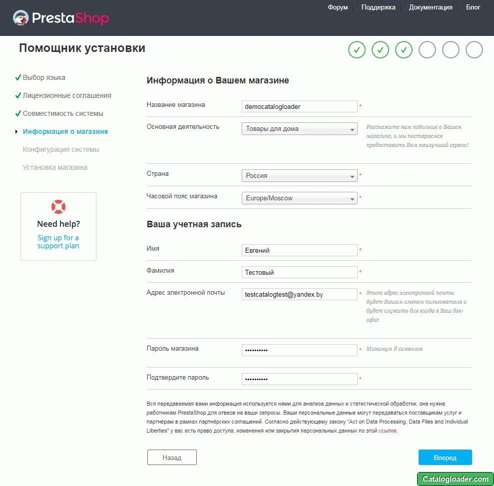 PrestaShop установка, Информация о магазине