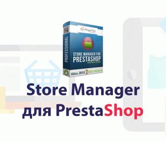 StoreManager для PrestaShop