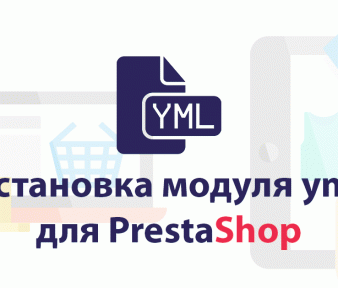 Установка модуля YML для PrestaShop