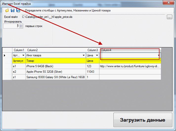 Импорт Excel прайса в программу